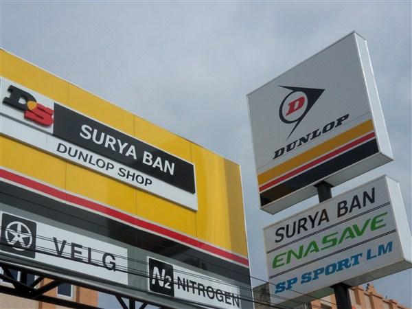 100 4996 - Surya Ban Bengkel Mobil Pekanbaru
